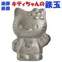 キティちゃんの鉄玉 漬物 色づけ 日本茶 鉄分補給 鉄玉子 湯沸かし 煮物 炊飯【期間限定ポイント10倍】