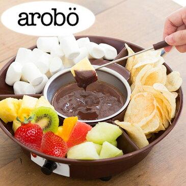 アロボ チョコレートフォンデュメーカー CLV340 セラヴィ arobo チーズフォンデュ バーニャカウダ