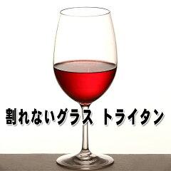 割れにくい!軽くて丈夫で安全!トライタン・ワイングラスL (赤ワイン用)