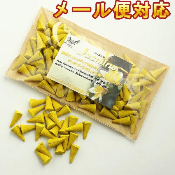 スーパーセール特価 お香 コーン型 ジャスミン 業務用 おまけ付コーンタイプ インセンス アロマ ギフト 送料無料