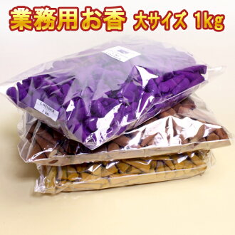 香大圓錐型商業氣味交易 1 公斤腫塊型圓錐型香香氣禮品