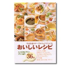 フォンデュー&鍋料理中心のレシピ集です。【お祝い】K+dep(ケデップ)おいしいレシピ(36種類...