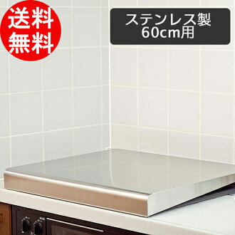 供電磁爐&瓦斯爐覆蓋物不銹鋼製造60cm組合廚房使用