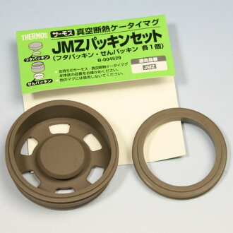 Compatible with number six from thermos JMZ-350 480 for packing bottle jmy