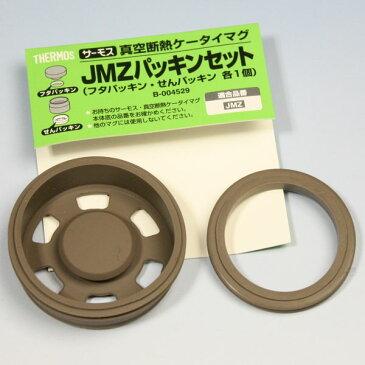 サーモス JMZ-350 480用 パッキン 水筒 ケータイマグ【お買い物マラソン ポイント5倍】