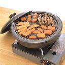 【ギフト】【日本製】燻製コンロ鍋いぶすくん(小)スモーカー 燻製器 燻製鍋