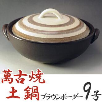 在日本人老燒的陶鍋棕色邊框號 9 4 或 5 人鍋