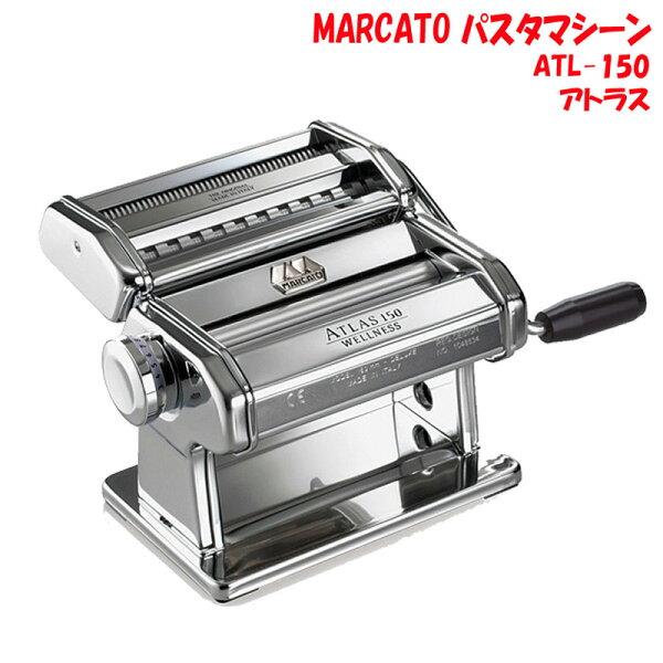お買い物マラソンクーポン有 パスタマシンアトラスATL-150MARCATO smtb-F