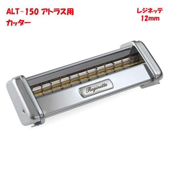 お買い物マラソンクーポン有 パスタマシンATL-150用カッター12mmアトラスMARCATO