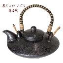 黒じょか いぶし おちょこ 2盃セット 萬古焼 日本製