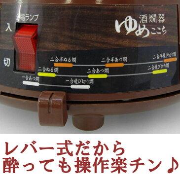 酒燗器 美濃焼 陶器 日本酒 焼酎 YDS-25C【スーパーセール クーポン対象】
