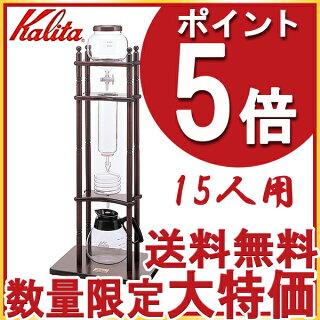 送料無料水出しコーヒーメーカーカリタ15人用訳ありセールsale【ポイント5倍】【】