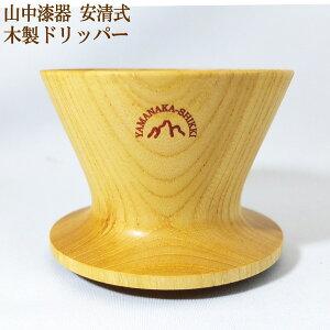 【スーパーセール限定価格 スーパーSALE】コーヒードリッパー 木製 安清式 1〜2人用・ナチュラル