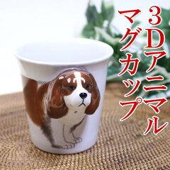 タイ マグカップ キャバリア アニマルマグ 陶器 コーヒーカップ[こだわりキッチンプロの道具屋さん]