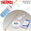 サーモス APA800 洗浄器 酸素系 漂白剤 セット お手入れ製品