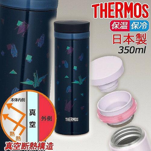 サーモス JNY-350 水筒 350ml 折り紙 保温 保冷 直飲み 真空断熱