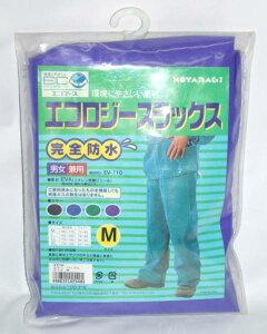 環境にやさしい素材コヤナギエコロジー スラックス「完全防水」なスラックスヤッケとあわせて...