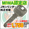 美和ロック(MIWA)純正合鍵(JNシリンダー用/1本)精度が高く合鍵の作りにくいメーカー純正キーです♪(マスターキーはプラス300円)【子鍵 玄関 引戸】