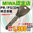 美和ロック(MIWA)純正合鍵(PR/PS/DNシリンダー用/1本)メーカーでしか作成できない純正キーです♪(マスターキーはプラス300円)【子鍵 玄関 引戸】