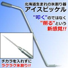 【除雪・冬場商品】氷割り機 アイスピッケル北海道生まれの除雪用品!分厚い氷も簡単に割れま...