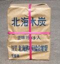 【アウトドア用品】北海道木炭協会推奨キャンプやバーベキューに!北海木炭(15kg)キャンプに、...