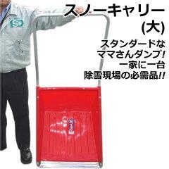 おそらく、キタカジ史上最も出荷した商品【除雪・冬場商品】サンコープラスチックスノーキャリ...