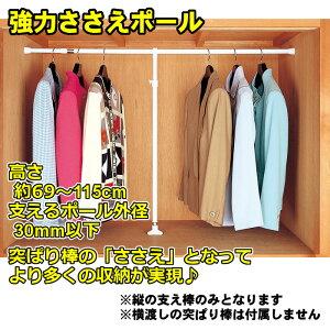 【突ぱり棒】重い洋服もしっかりささえます!強力ささえポール(KSP-69)吊るす、掛ける。収納の...