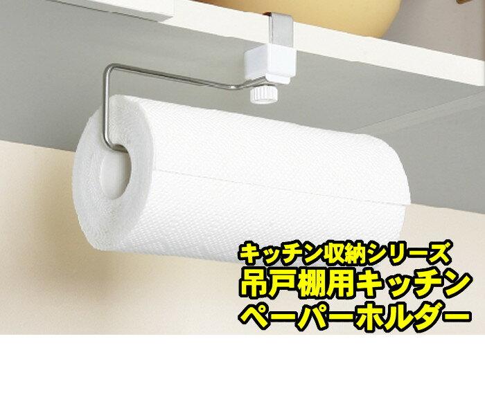 キッチン収納シリーズ 吊戸棚用キッチンペーパーホルダー(KAT-5)(26×5.2×11.5cm)キッチン周りが整理しやすく、快適に!収納を増やして活用できるつっぱり棒(突ぱり棒)