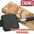 【ポイント10倍】 チャムス ホットサンドクッカー CHUMS 送料無料 アウトドア ホットサンド クッキング キャンプ ハイキング バーベキュー ランチ 朝食 ホットサンドイッチ 料理 Hot Sandwich Cooker ブービー 楽しい かわいい CH62-1039 chums62-1039