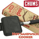 チャムス ホットサンドクッカー CHUMS アウトドア ホットサンド クッキング キャンプ ハイキング バーベキュー ランチ 朝食 ホットサンドイッチ 料理 Hot Sandwich Cooker ブービー 楽しい かわいい CH62-1039