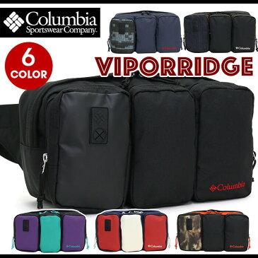 【ポイント2倍】 Columbia コロンビア ウエストバッグ スタンダードタイプ バイパーリッジ PU8244 ウエストバッグ ウエストポーチ バッグ かばん 送料無料 メンズ レディース 男女兼用 通学 通勤 おしゃれ 人気