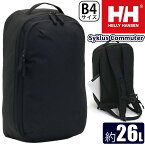 リュック メンズ 26L HELLY HANSEN ヘリーハンセン 正規品 リュックサック バックパック デイパック レディース 通学 通勤 バッグ ビジネス 大人 黒 かばん PC B4 おしゃれ 人気 都会 ファッション シクラスコミューターバックパック Syklus Commuter Backpack HY92054