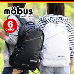 mobusモーブスリュックサック★ディンプル加工で傷がついても目立ちにくい!リュックデイパックバックパックメンズレディース通学通勤ドイツスポーツメーカーMBDP501mobus-041