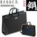 【ポイント10倍】 BAGGEX バジェックス HAGANE...