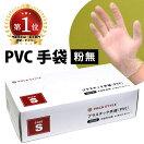介護用プラスチック手袋(PVC)粉無S