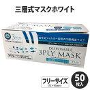 【1箱】7032三層式マスクホワイト50枚入花粉ウイルス対策00653194