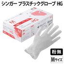 【100枚】シンガープラスチックグローブHGMサイズ粉なしPVCプラスチック手袋00676788