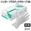 【100枚】シンガープラスチックグローブHGLサイズ粉なしPVCプラスチック手袋00676789