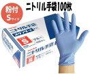 PSニトリル手袋スタンダード青・粉付Sディスポ手袋パックスタイル