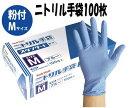 PSニトリル手袋スタンダード青・粉付Mディスポ手袋パックスタイル