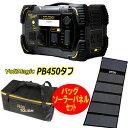 ポータブル電源 ボルトマジックPB450タフ バッグソーラーセット ワイルド電源 専用バッグ・ソーラ...