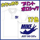 【送料無料(メール便)】半袖ドライポロシャツ/三毛猫 (mike/ミケ)柄のおちゃめなドライポロシャツです...