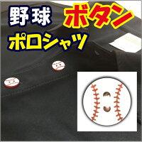 野球ポロシャツ表紙1