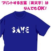 英文字Tシャツ(SAVEBL)