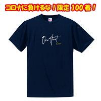 コロナごときに負けるな!OneHeartTシャツ