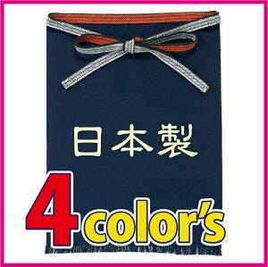 日本製 カラー前掛け(4色)「粋」という表現がぴったりの日本製前掛け!さまざまな分野の職人さんもご愛用です。
