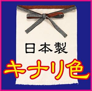 日本製 前掛け(キナリ色)。ズバリ(粋/いき)なエプロンです。色々な分野で多くの職人さんたちもご愛用です。