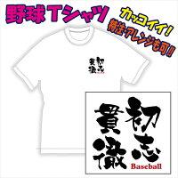 かっちょいい野球Tシャツ