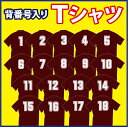 着心地抜群の1着!番号(1〜18)入りのドライTシャツ(エンジ)。【1...