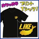 天ぷら好き!! (LIKE)Tシャツ。えび天(笑)ちょっぴりおちゃめでほっこり&ほんわかする「Tシャツ」です。完全オリジナル受注生産のため、御注文後、発送まで1週間前後かかります。(メール便発送可)